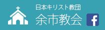日本キリスト教団余市教会